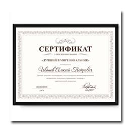 Оформляем грамоты и сертификаты в багетной мастерской